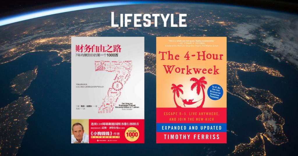 生活方式:《财务自由之路》与《每周工作 4 小时》